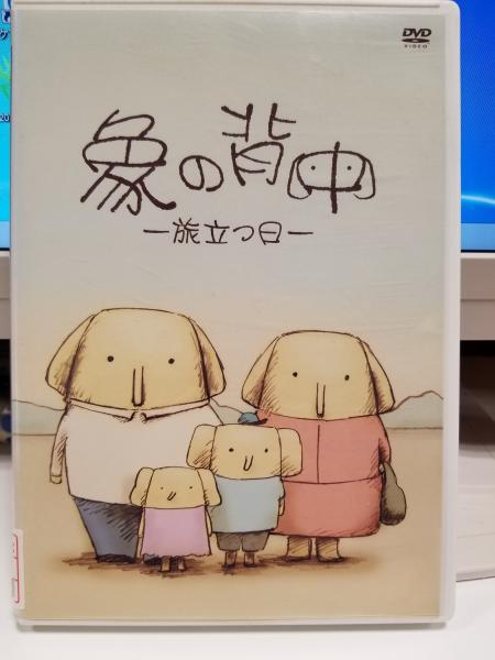 象の背中DVD
